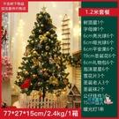 聖誕樹 1.5米加密金裝仿真樹圣誕樹套餐場景布置飾品圣誕節家用裝飾