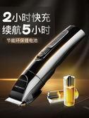 理髮器 理髮器專業髮廊電推剪剃頭刀家用電動自己剪神器男推子剃頭髮 夢藝家
