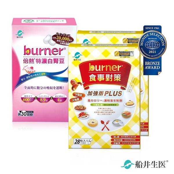 【船井】burner倍熱 食事對策PLUS+白腎豆大餐雙饗組
