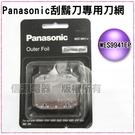 """【信源】 全新 """"     Panasonic國際牌刮鬍刀專用刀網《WES9941EP》線上刷卡~免運費~"""