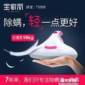 除螨儀紫外線殺菌吸塵器家用床上床鋪小型除螨蟲TS998 igo陽光好物