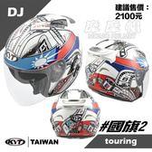 KYT DJ #國旗2 國旗 彩繪 3/4罩 安全帽 通勤 機車 騎士 全可拆 (多種尺寸)