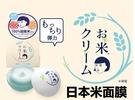 KEANA 毛穴撫子 日本米面膜 激光 晚安面膜 乳液 涷膜 滋養 免沖洗 睡眠面膜 清爽 美白 面霜 修護