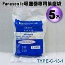 【信源】全新未拆封〞Panasonic 國際牌吸塵器專用集塵袋《TYPE C13/C-13》*線上刷卡*免運費*