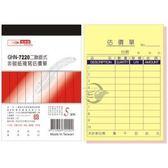 【金玉堂文具】光華牌 二聯直式估價單 GHN-7220  20本/盒