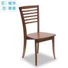 【城市家居-綠的傢俱集團】純木餐椅 格柵椅背 胡桃系列