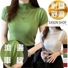 EASON SHOP(GW6192)韓版...