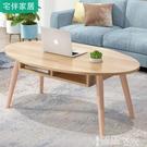 茶几 新款北歐茶幾簡約小戶型客廳臥室創意橢圓形長方形木質桌子飄窗 LX 【99免運】