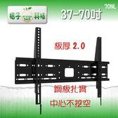 【快樂壁掛架】70NL 台灣製造 液晶電視壁掛架 專利防震固定式 37-70吋適用
