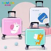 行李箱 咔米嗒兒童行李箱男童拉桿箱女寶寶皮箱子萬向輪卡通小孩16旅行箱 ATF 智聯
