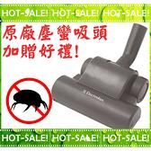 《現貨立即購+贈好禮》Electrolux ZE013C 伊萊克斯 大渦輪 氣動塵蟎吸頭 (床鋪除塵蟎專用)