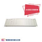 【免運費】立新 餐桌板 固定式餐桌板 A...