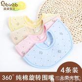 肚圍 嬰兒口水巾360度旋轉按扣寶寶八角圍嘴純棉新生兒圍兜飯兜口水兜 寶貝計畫