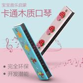 兒童木質小口琴創意音樂禮物吹奏樂器16孔口風琴zg—聖誕交換禮物