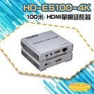 高雄/台南/屏東監視器 HD-ES100-4K 4K 100米 HDMI單網延長器