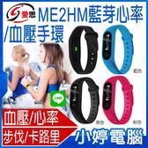 【免運+24期零利率】全新 IS愛思 ME2HM 智慧運動健康管理手環 Line訊息推播 觸控螢幕 運動步伐
