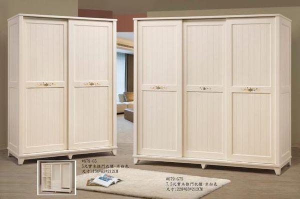 8號店鋪  全實木鄉村風係列 5尺衣廚 米白色 訂製傢俱~客製化全實木傢俱~~實體店面~工廠直營