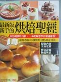 【書寶二手書T2/餐飲_YID】新手的烘焙聖經(最新版)_楊桃文化