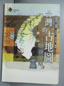【書寶二手書T8/歷史_HHH】台灣的古地圖-明清時期_王存立,胡文青