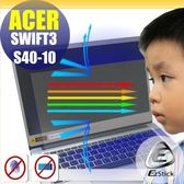 ® Ezstick ACER Swift 3 S40-10 防藍光螢幕貼 抗藍光 (可選鏡面或霧面)