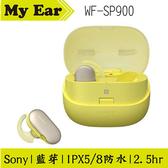 SONY 索尼 WF-SP900 黃色 真無線藍芽 運動款 可游泳 可下水 內建4GB | My Ear 耳機專門店