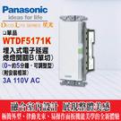 國際牌 Panasonic 星光系列 WTDF5171K 電子延遲熄燈開關 (單切0-5分可調整型) 不含蓋板