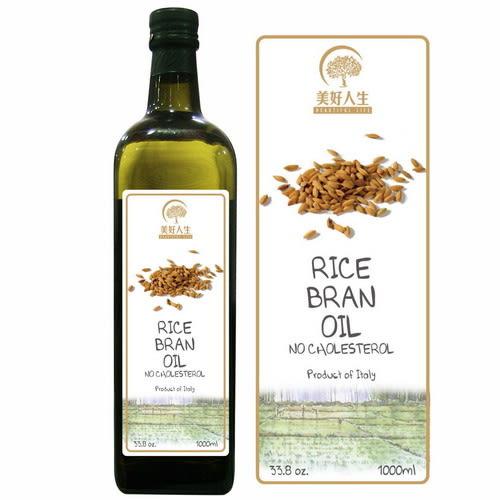 美好人生 純天然玄米油(1000ml/瓶)~255度高燃點-義大利原廠百年精湛的製油技術~