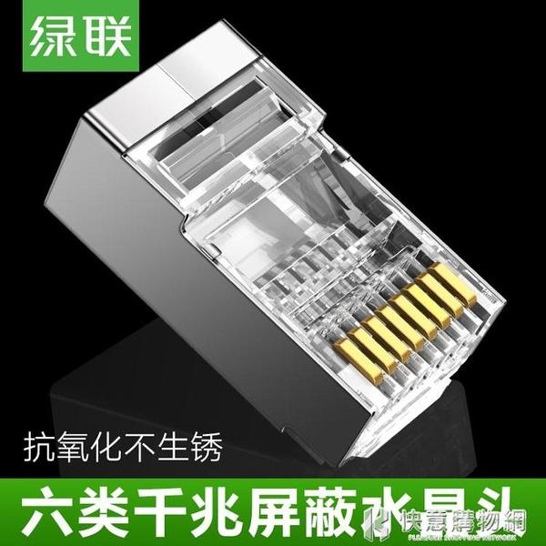 水晶頭六6類屏蔽超五5非屏蔽網路rj45家用千兆8芯網線連接器 快意購物網