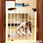 嬰兒童安全門欄寶寶樓梯口免打孔防護欄圍欄寵物貓狗柵欄桿隔離門  HM 居家物語