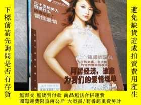 二手書博民逛書店罕見愛人,2004年第十期,林心如Y403679