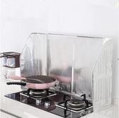 灶台擋油板大號廚房用品防油擋板油煙隔油小工具YYP 伊鞋本鋪