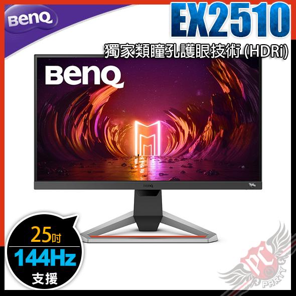 [ PCPARTY] BENQ MOBIUZ 類瞳孔遊戲護眼螢幕 25 吋 EX2510
