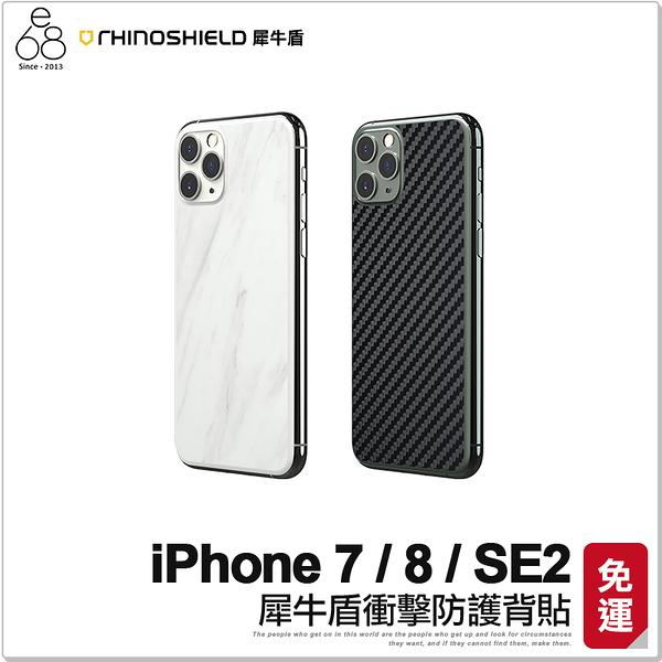 【犀牛盾】 iPhone 7 8 SE2 4.7吋 衝擊防護背貼 背膜 保護貼 防刮防撞 防指紋 後膜手機貼