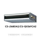 【南紡購物中心】Panasonic國際牌【CS-J36BDA2/CU-QX36FCA2】變頻吊隱式分離式冷氣