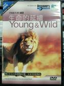 挖寶二手片-P04-289-正版DVD-紀錄【物競天擇06 生命的延續】-Discovery