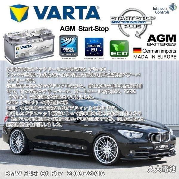 ✚久大電池❚ 德國 VARTA G14 AGM 95Ah 原廠電瓶 BMW 545i Gt F07 2009~2016