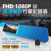免運 公司貨 贈32G 飛樂 JP200 雙鏡頭 後視鏡型 行車紀錄器 4.3吋 防眩光 倒車顯影