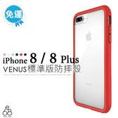 免運 軍規 iPhone 8 / 8 Plus VENUS 維納斯 手機殼 防摔殼 邊框 背板 耐衝擊 保護殼 防摔
