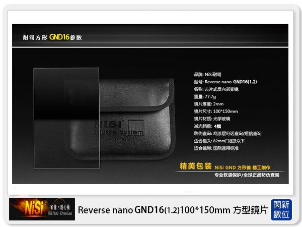 【0利率,免運費】NISI 耐司 Reverse nano GND16 1.2 反向 方型 漸層鏡 100x150mm(減四格)nd16