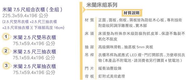 【森可家居】米蘭7.5尺組合衣櫃(2.5尺雙吊衣櫃+2.5尺三抽衣櫃+2.5尺單抽衣櫃) 7ZX222-6