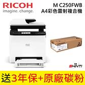 【送三年保+1支原廠黑碳粉】RICOH M C250FWB A4彩色傳真雷射複合機 自動雙面列印