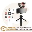 ◎相機專家◎ RODE Vlogger Kit Universal 手機直播套組 通用版 適 3.5mm 公司貨