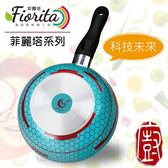 義廚寶 菲麗塔系列_20cm小湯鍋FD08 科技未來~為您的料理上色
