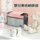 漂亮小媽咪 嬰兒車掛袋 【BW1200】...