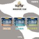 汪喵星球[挑嘴貓鮮魚無膠主食罐,3種口味,165g,台灣製](單罐)