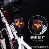 自行車燈智慧感應轉向剎車激光尾燈USB充電山地車轉向安全警示燈igo 美芭
