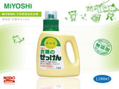 日本MIYOSHI天然無添加洗衣精 1200ml《Midohouse》