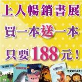 上人暢銷書展,任選兩件188元!!
