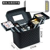 化妝箱 化妝包2020新款家用大容量手提便攜化妝品收納盒多功能多層