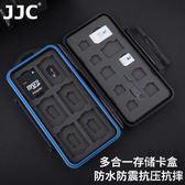 記憶卡收納盒JJC 相機存儲卡盒 收納卡包 記憶棒 SD CF XD TF SIM卡 內存卡盒